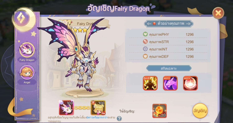 Cloud Song แนะนำสัตว์เลี้ยง Fairy Dragon