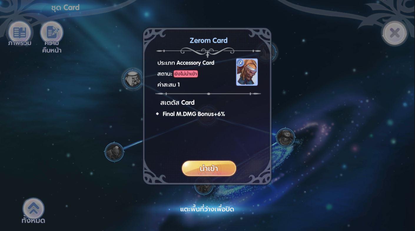 ROX การ์ดสายเวท Zerom Card