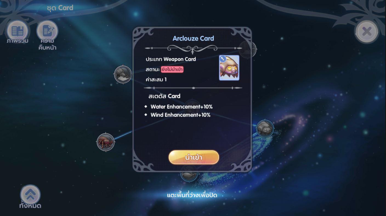 ROX การ์ดสายเวท Arclouze Card