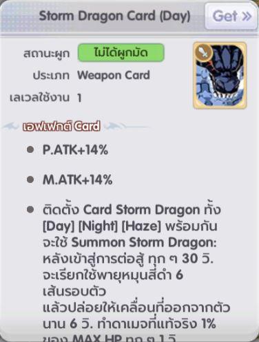 ROX - Storm Dragon Day Card การ์ดกิจกรรม Slime