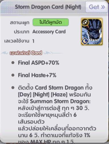 ROX - Storm Dragon Night Card การ์ดกิจกรรม Slime