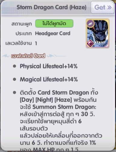 ROX - Storm Dragon Haze Card การ์ดกิจกรรม Slime