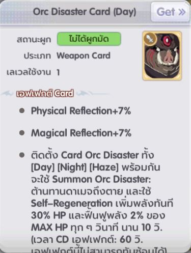 ROX - Orc Disaster Day Card การ์ดกิจกรรม Slime