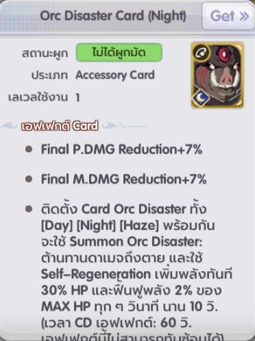 ROX - Orc Disaster Night Card การ์ดกิจกรรม Slime