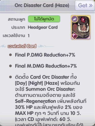ROX - Orc Disaster Haze Card การ์ดกิจกรรม Slime