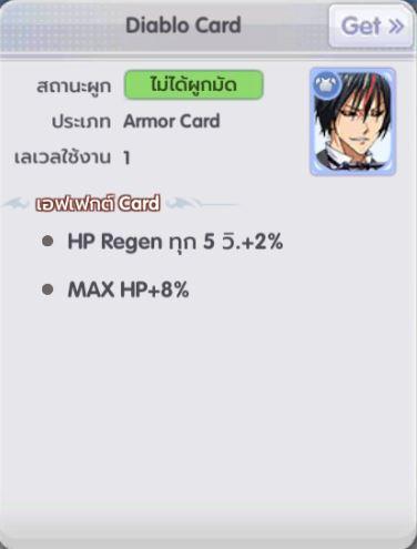 ROX - การ์ดกิจกรรม Slime - Diablo Card