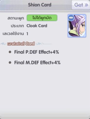 ROX - การ์ดกิจกรรม Slime - Shion Card