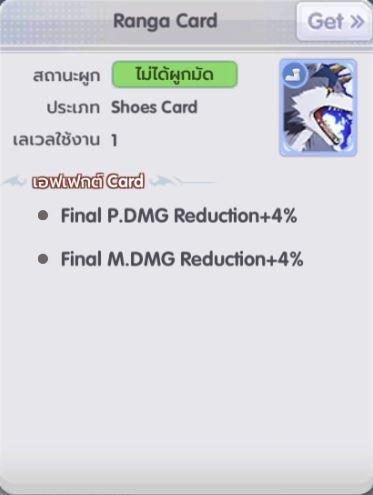 ROX - การ์ดกิจกรรม Slime - Ranga Card