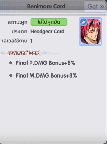 ROX - การ์ดกิจกรรม Slime - Benimaru Card