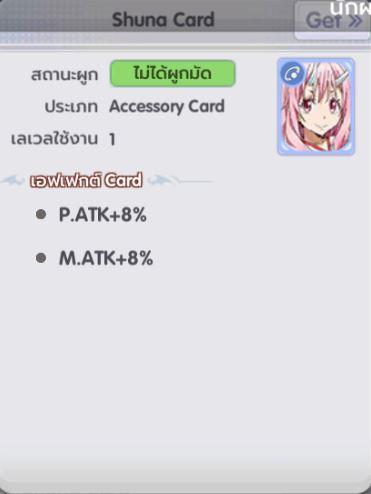 ROX - การ์ดกิจกรรม Slime - Shuna Card