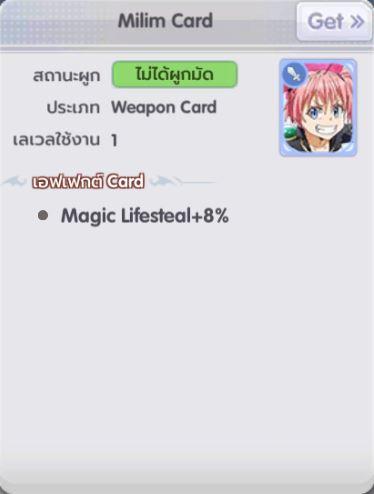 ROX - การ์ดกิจกรรม Slime - Milim Card