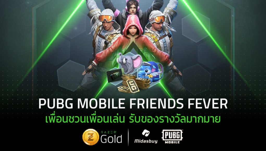 PUBG Mobile เพื่อนชวนเพื่อนเล่น