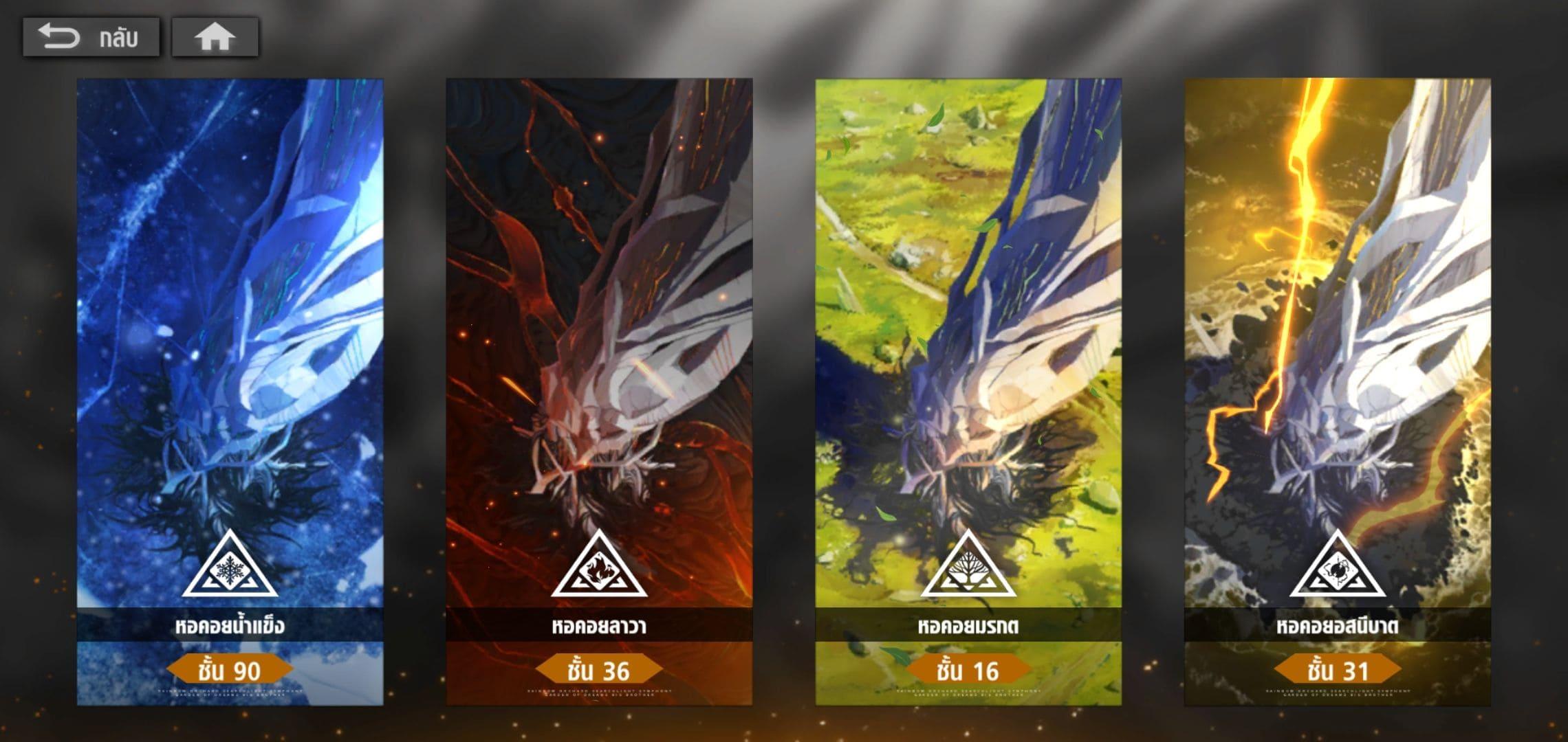 Alchemy Star 10 เรื่องที่ควรรู้ - หอคอย