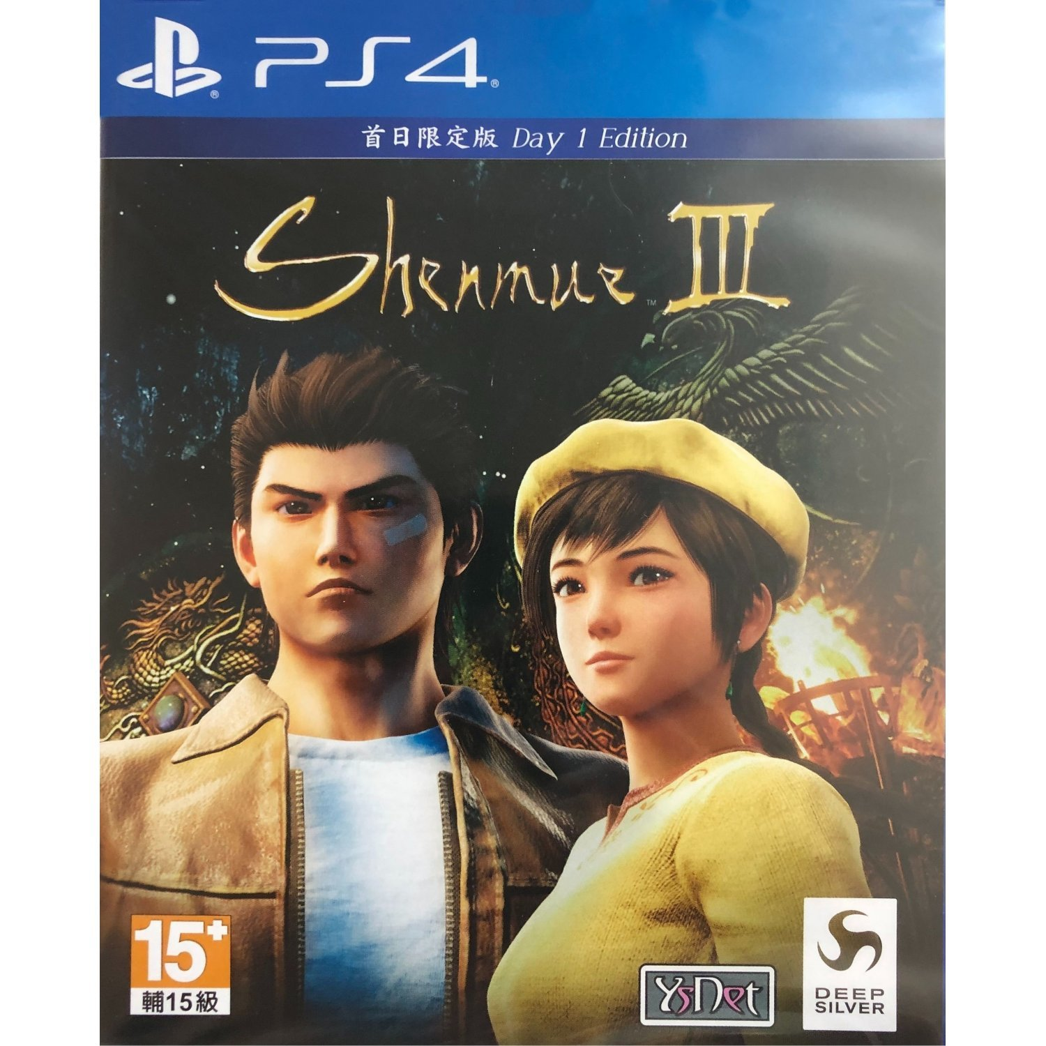 shenmue-iii-multilanguage-571323.9.jpg