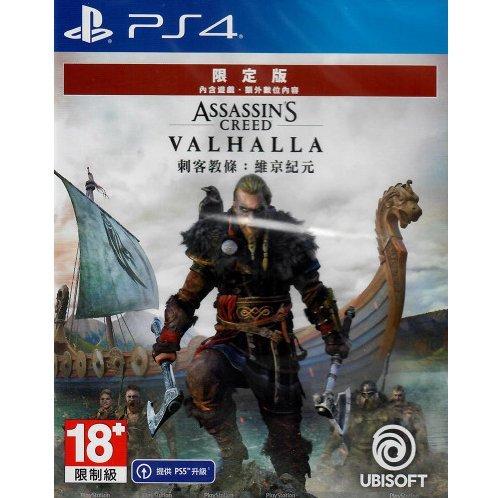 assassins-creed-valhalla-limited-edition-multilanguage-635865.9.jpg