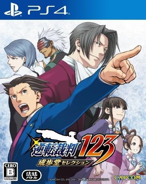 gyakuten-saiban-123-naruhodo-selection-574749.2.jpg