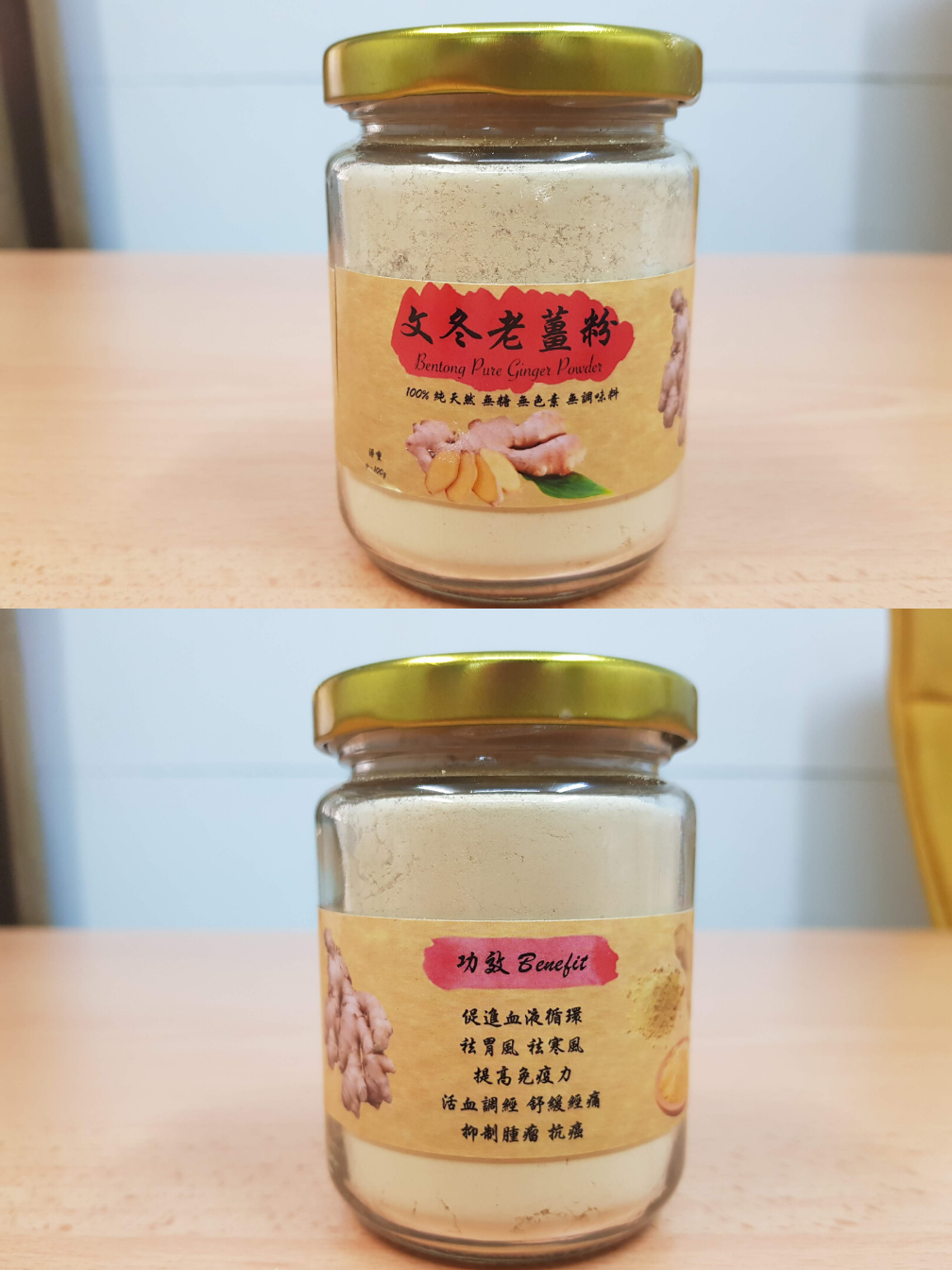 Bentong Ginger Powder 文冬老姜粉.png