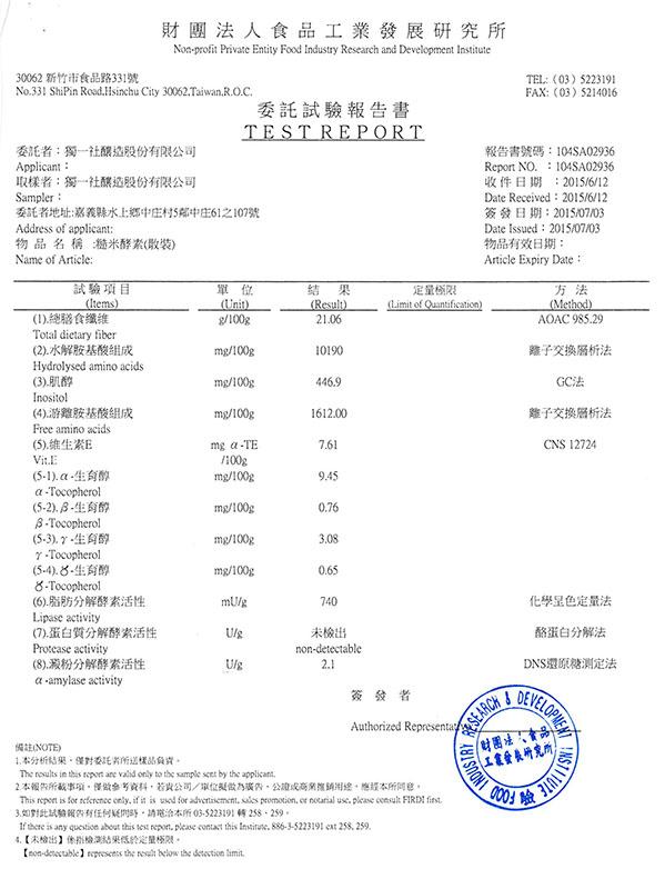 食品工業糙米酵素1-s.jpg