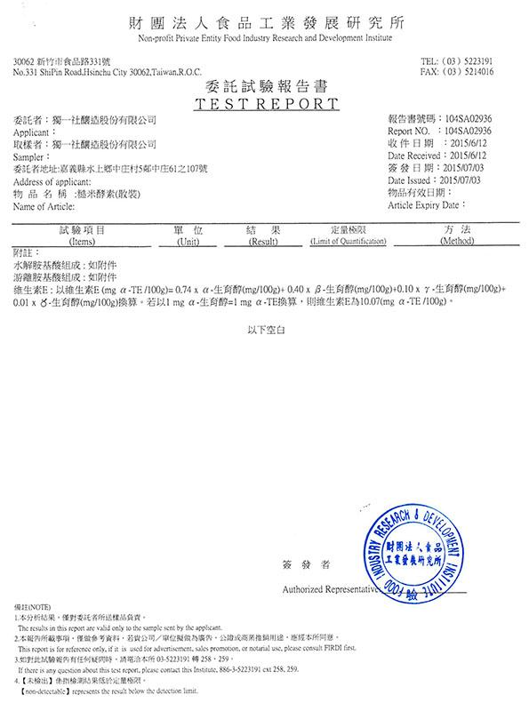 食品工業糙米酵素2-s.jpg