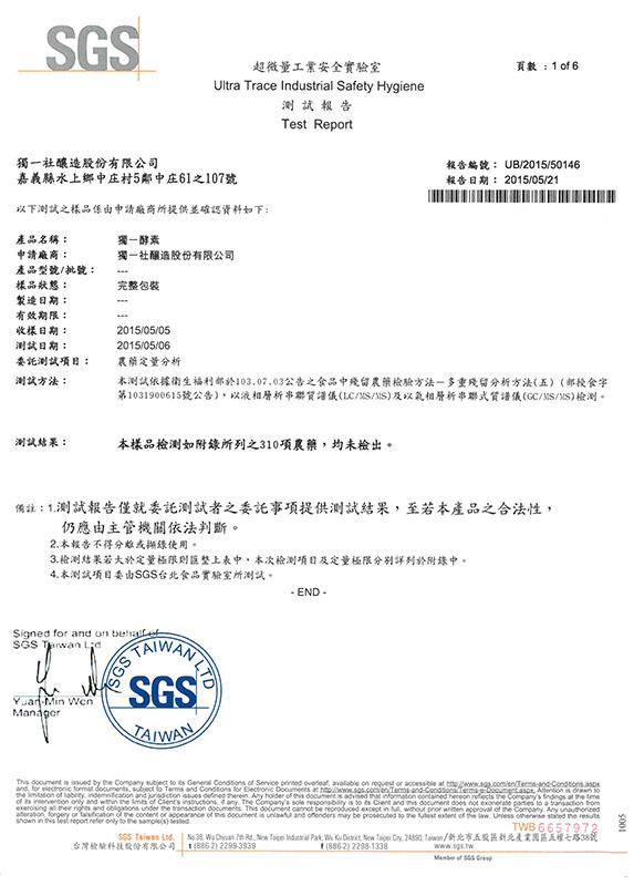 SGS獨一酵素2-s.jpg