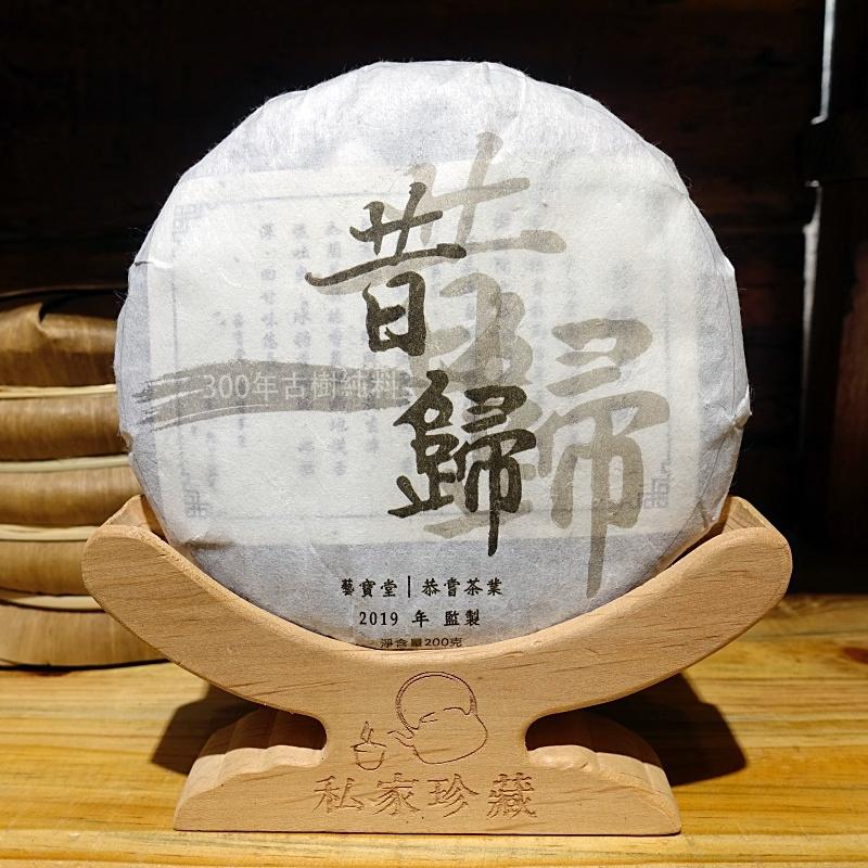 2018昔歸忙麓山古樹茶01.jpg