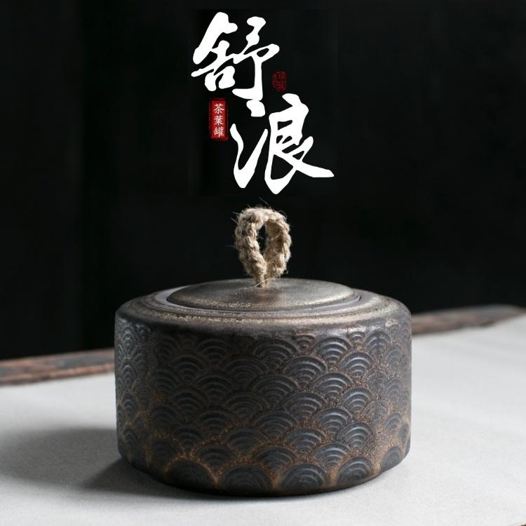 舒浪窑變茶葉罐01.jpg