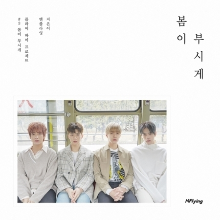 K1057 N.Flying - Mini album Vol.5 [Spring Memorize].jpg