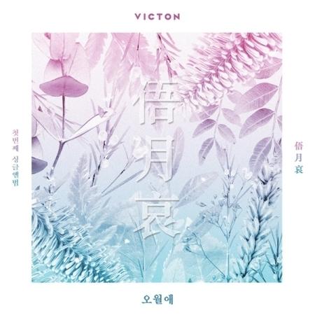 C4405 VICTON - Single Album Vol.1 [오월애(俉月哀)].jpeg