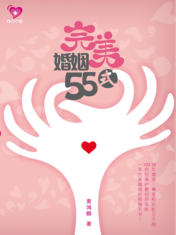 《完美婚姻55式》 55Ways to Consolidate Your Marriage封面.jpg