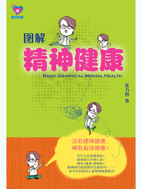 《图解精神健康》 Basic Graphical Mental Health.jpg