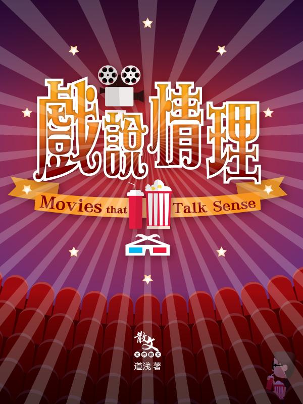 戏说情理 Movie that Talk Sense.jpg