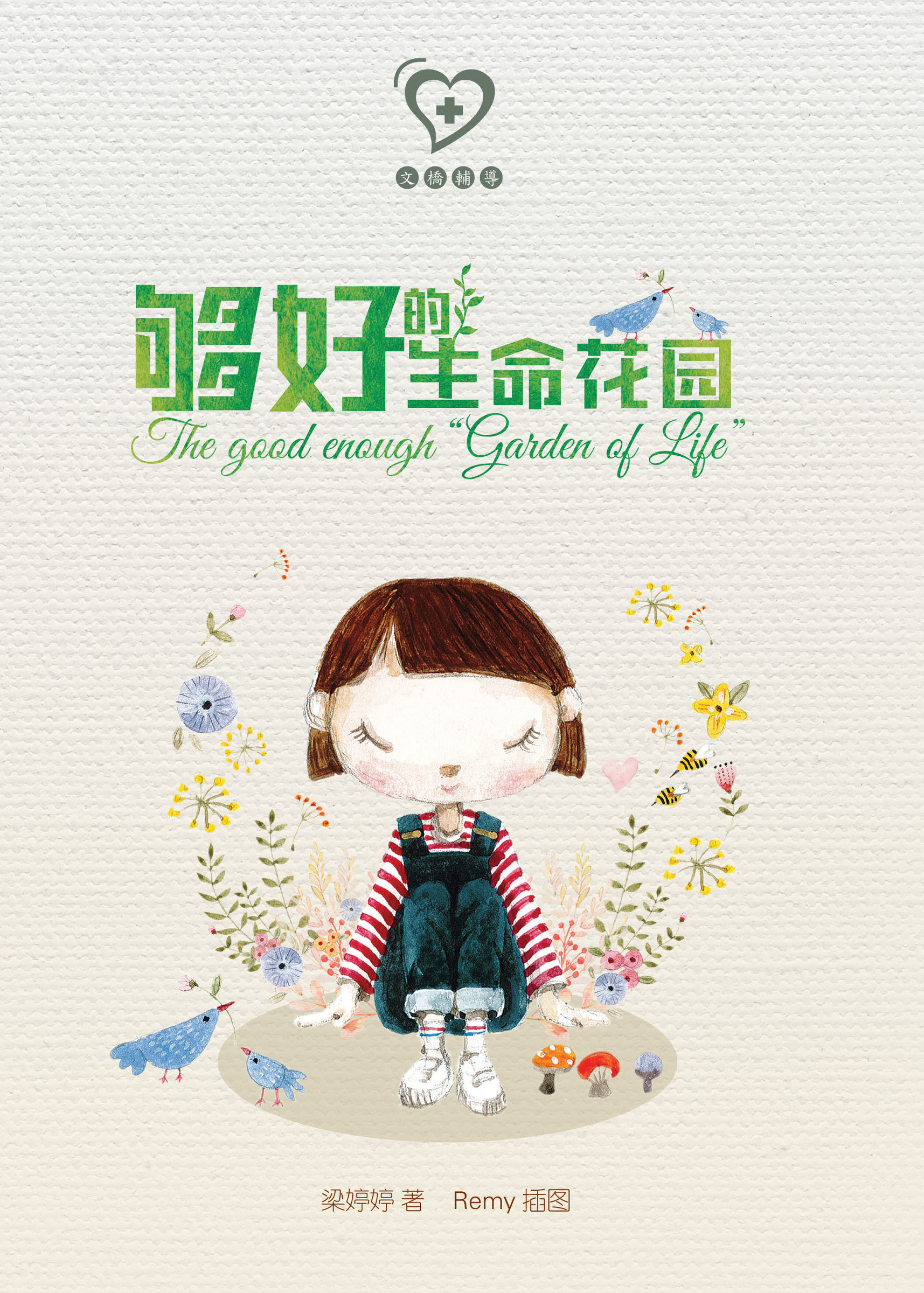 """《够好的生命花园》 The good enough """"Garden of Life"""".jpg"""