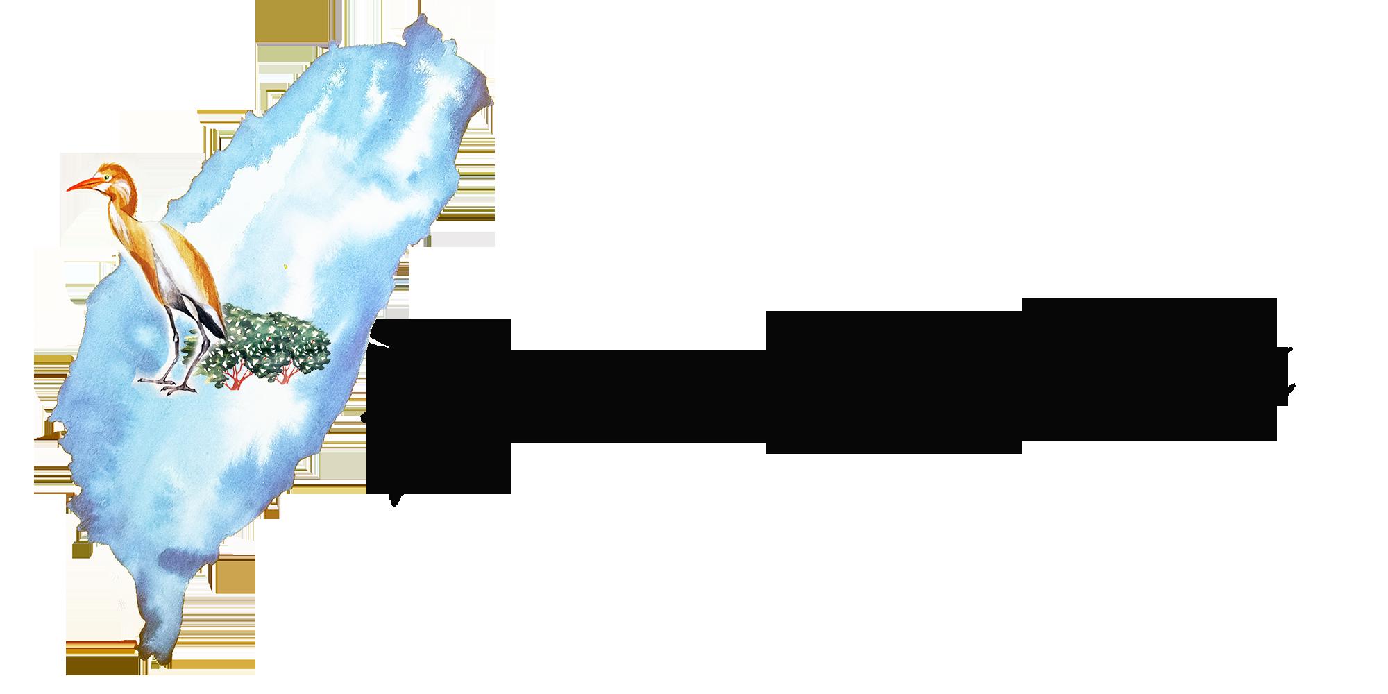 專賣台灣茶葉 - 不用出門也可以買到好茶 || 安妮道茶 Annie's Tea Treat