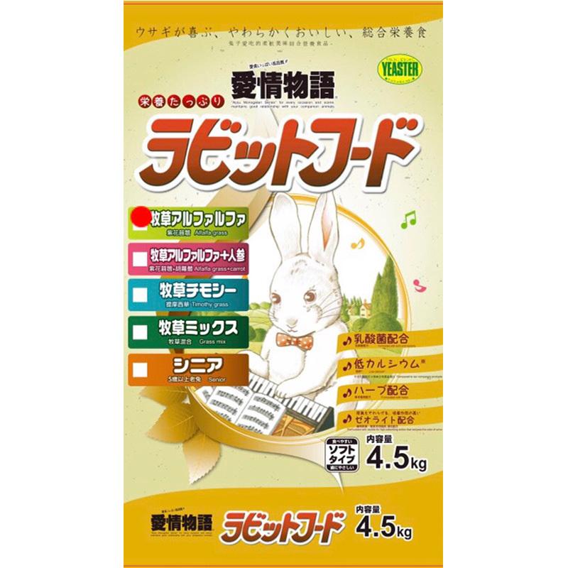 鋼琴兔牧草紫花苜蓿.jpg