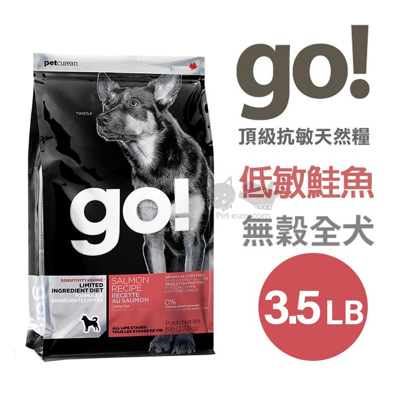 狗_低敏鮭魚3.5LB.jpg