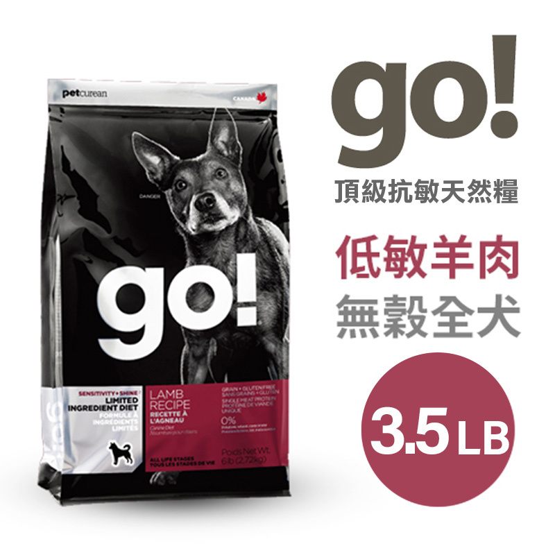 狗_低敏羊肉3.5LB.jpg