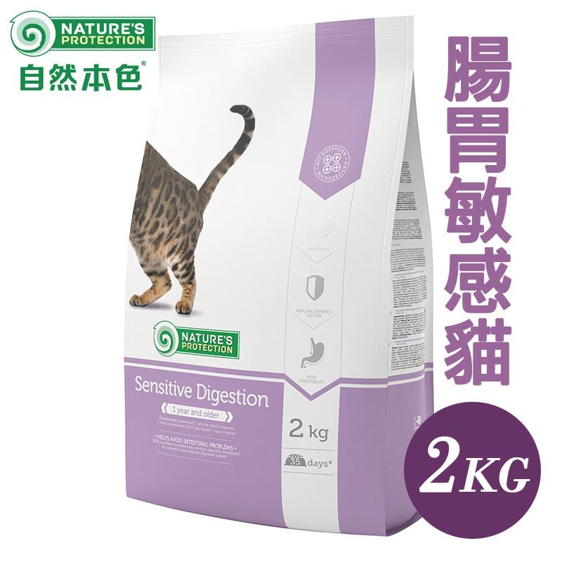 胃腸敏感貓2.jpg