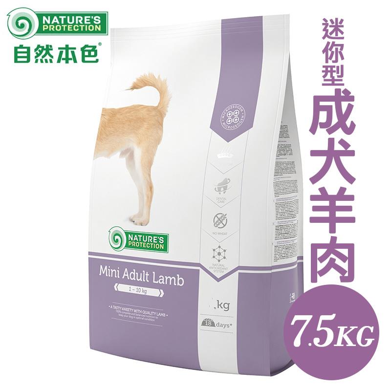 米你型成犬羊肉7.5.jpg