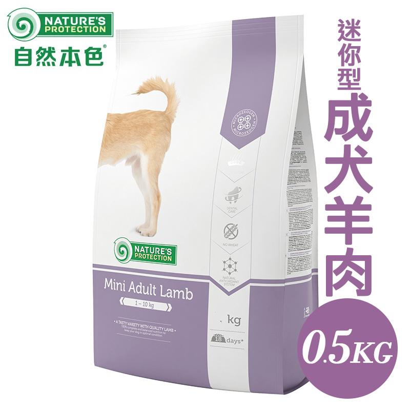 米你型成犬羊肉0.5.jpg