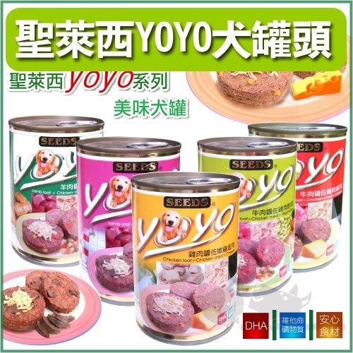 yoyo狗罐頭.jpg
