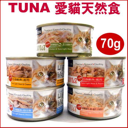 tuna-愛貓天然食.jpg