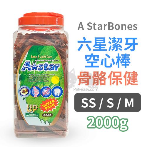 六星潔牙空星棒-骨骼.jpg