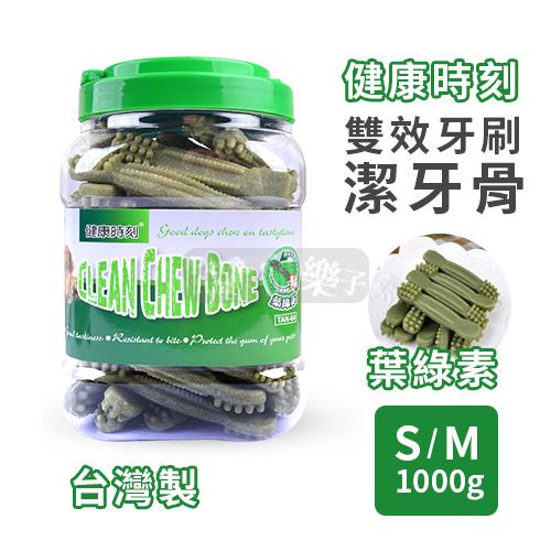 雙效潔牙骨-葉綠素-桶裝.jpg