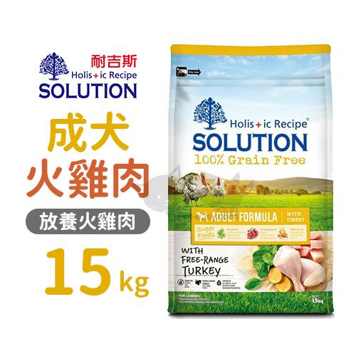 無穀成犬火雞肉15kg.jpg