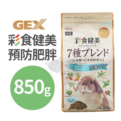日本GEX彩食健美體中850g.jpg