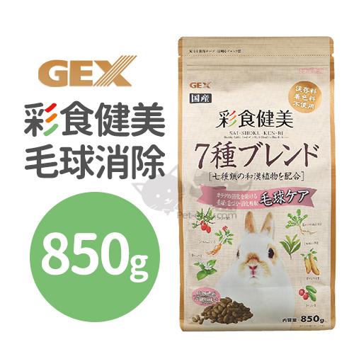 日本GEX彩食健美毛球消除850g.jpg