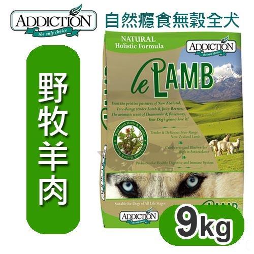 野牧羊肉9.jpg
