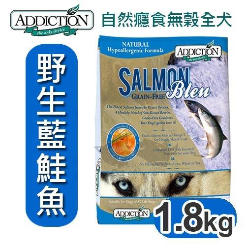藍鮭魚1.8.jpg
