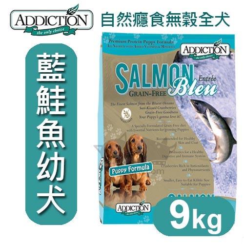 藍鮭魚幼9.jpg