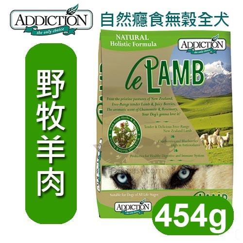 野牧羊肉545.jpg